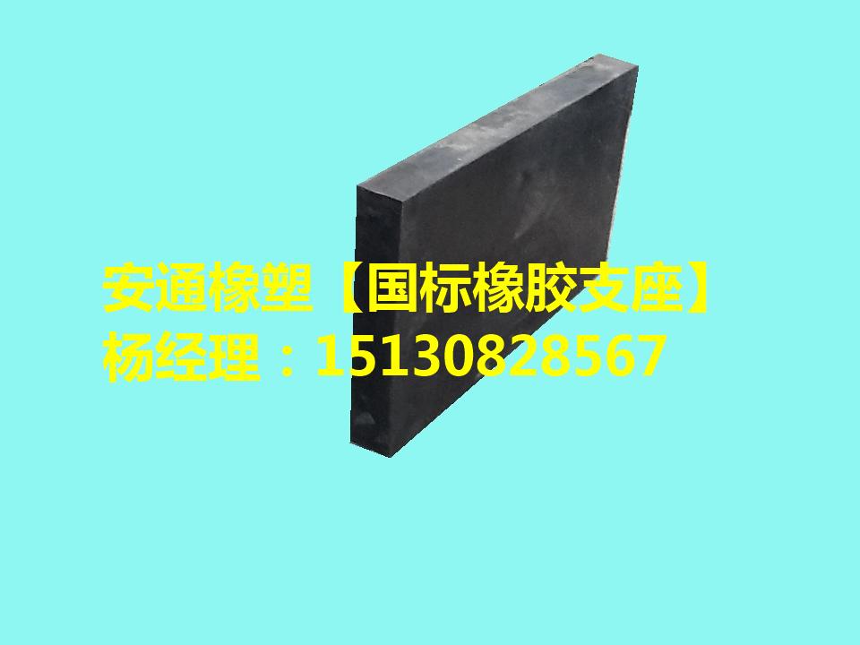 安通良品板式盆式橡胶支座、橡胶缓冲垫块产品大全8