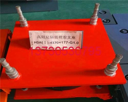 高阻尼隔震橡胶支座高阻尼隔震橡胶支座HDR(Ⅰ)-D900-G10/8-e168国标厂家13730530795