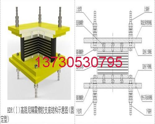 高阻尼隔震橡胶支座安装方法盆式支座、橡胶隔震支座、球型支座、摩擦摆支座国标产品厂家13730530795
